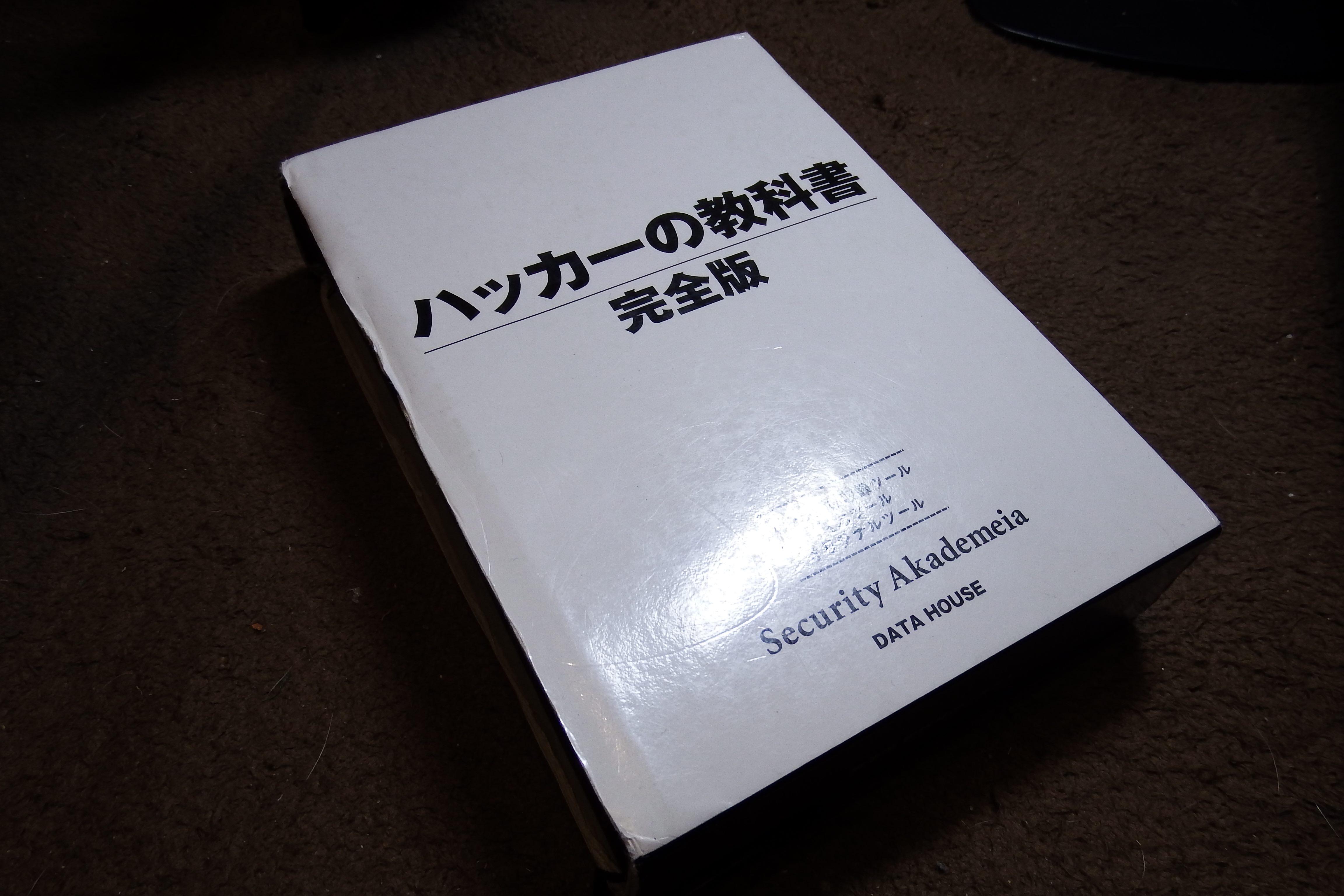 ハッカーの教科書