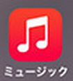 アップデート前のミュージック