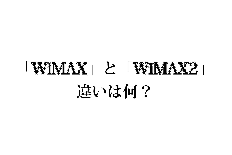 WiMAXとWiMAX2の違い