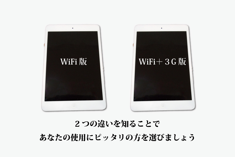 WiFiと3G