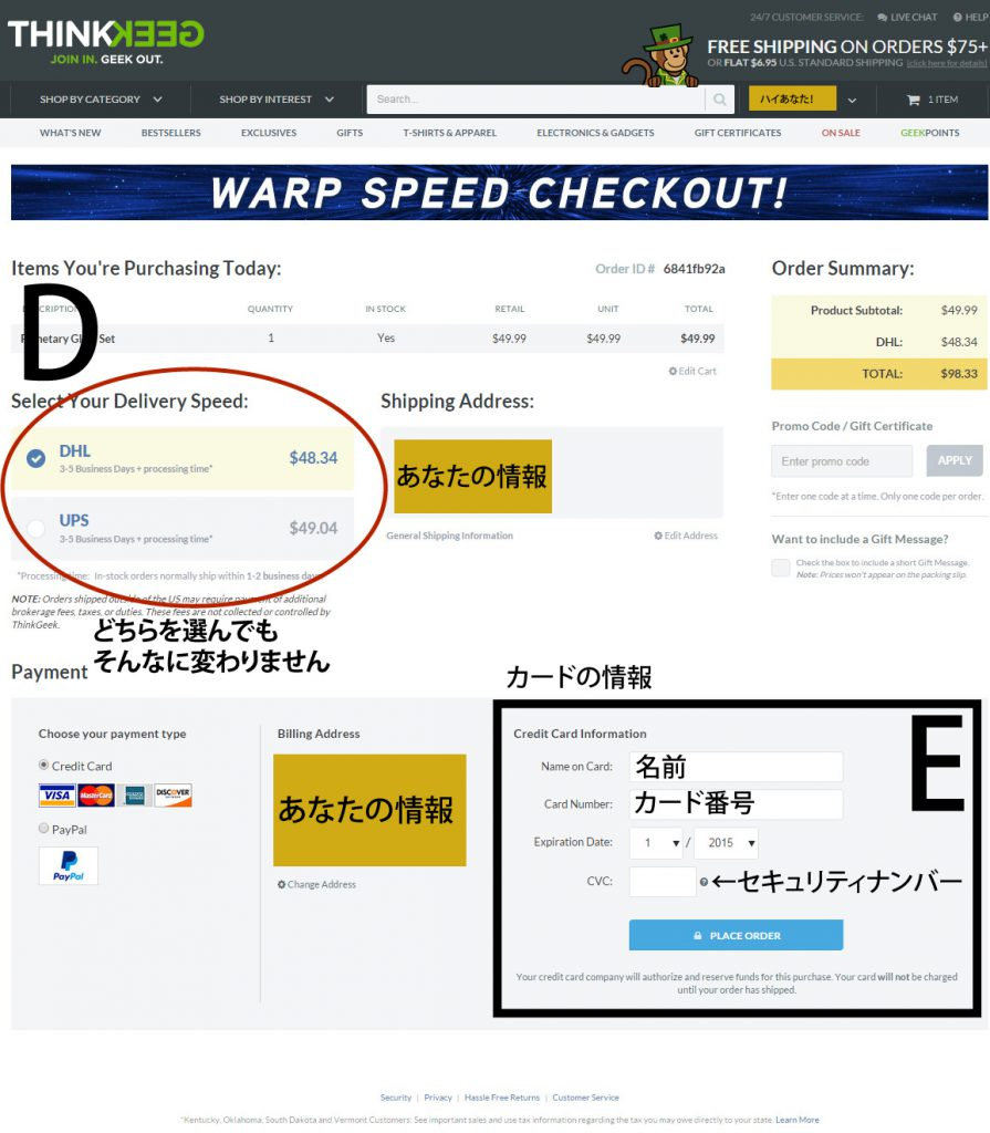 配送業者支払い方法
