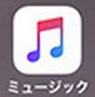 アップデート後のミュージック