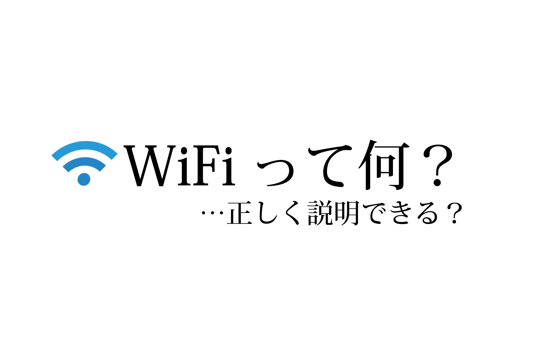 WiFiって何?